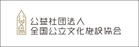 公益社団法人 全国公立文化施設協会